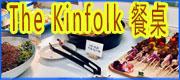 The kinfolk 餐桌