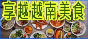 享越越南美食