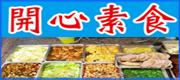 高雄市三民區 • 開心素食 •台灣新聞日報推薦優良店家