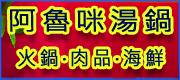 宜蘭縣羅東鎮 • 阿魯咪湯鍋 • 台灣新聞日報推薦優良店家
